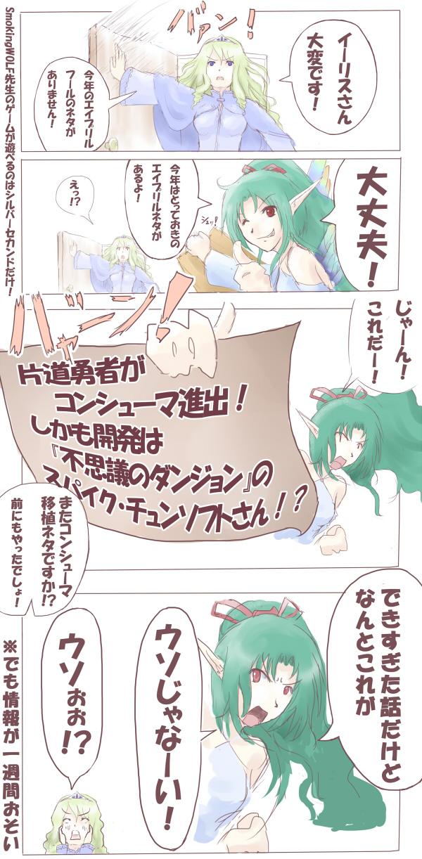 片道勇者マンガ