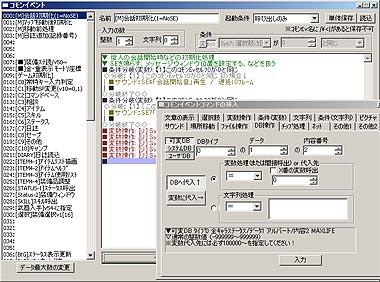 可変データベース処理